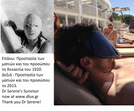 SUN PROTECTION NOW WITH Dr Serene's SUNVISOR and back in the 1920's, www.dlux.gr